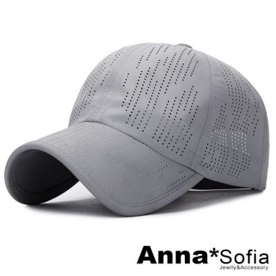 【出清3件5折】AnnaSofia 科技排洞速乾透氣孔 防曬遮陽運動棒球帽(淺灰系)
