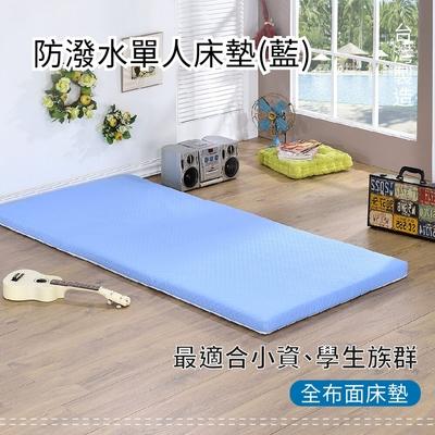 戀戀鄉 菱格高週波防潑水單人床墊(藍) 實用棉床 折疊設計收納方便