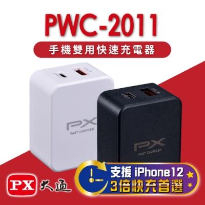 PX大通手機雙用蘋果/安卓快速充電器(2色選擇)PWC-2011