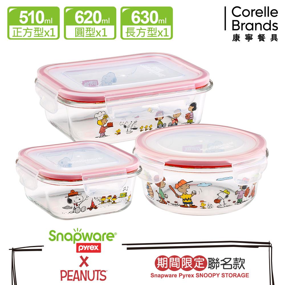 (送保溫袋)Snapware康寧密扣 Snoopy童心未泯耐熱玻璃保鮮盒3件組(301)