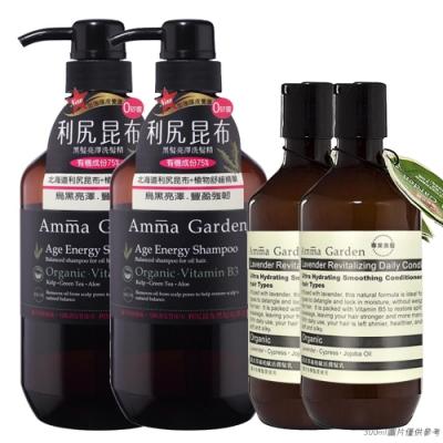 *Amma Garden艾瑪花園 利尻昆布黑髮亮澤洗髮精750mlx2(送300mlx2)