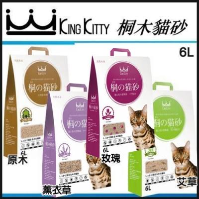 KING KITTY國王桐木砂(貓砂)【原味/艾草/薰衣草/玫瑰】6L/2.5kg±5%(四包組)