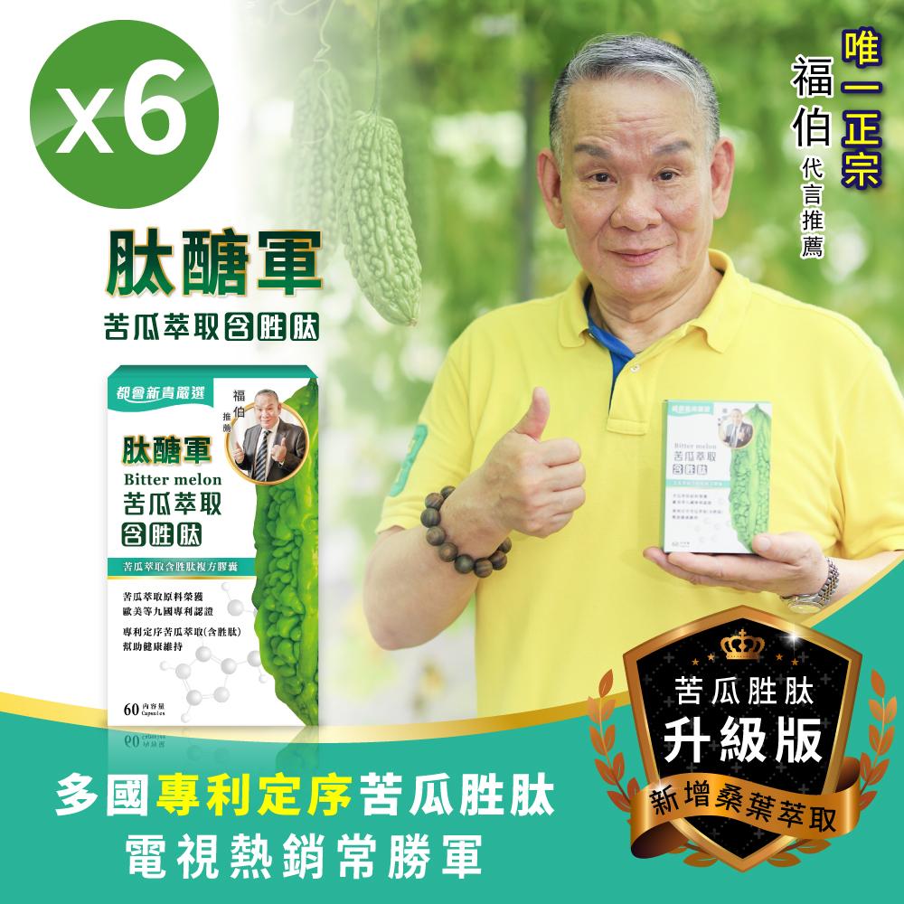 正宗福伯代言 肽醣軍-苦瓜胜肽膠囊 (六盒)