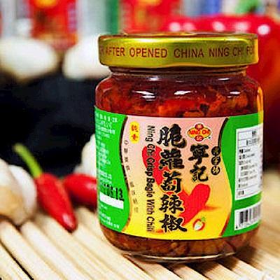寧記 脆蘿蔔辣椒 (120g/罐,共兩罐)