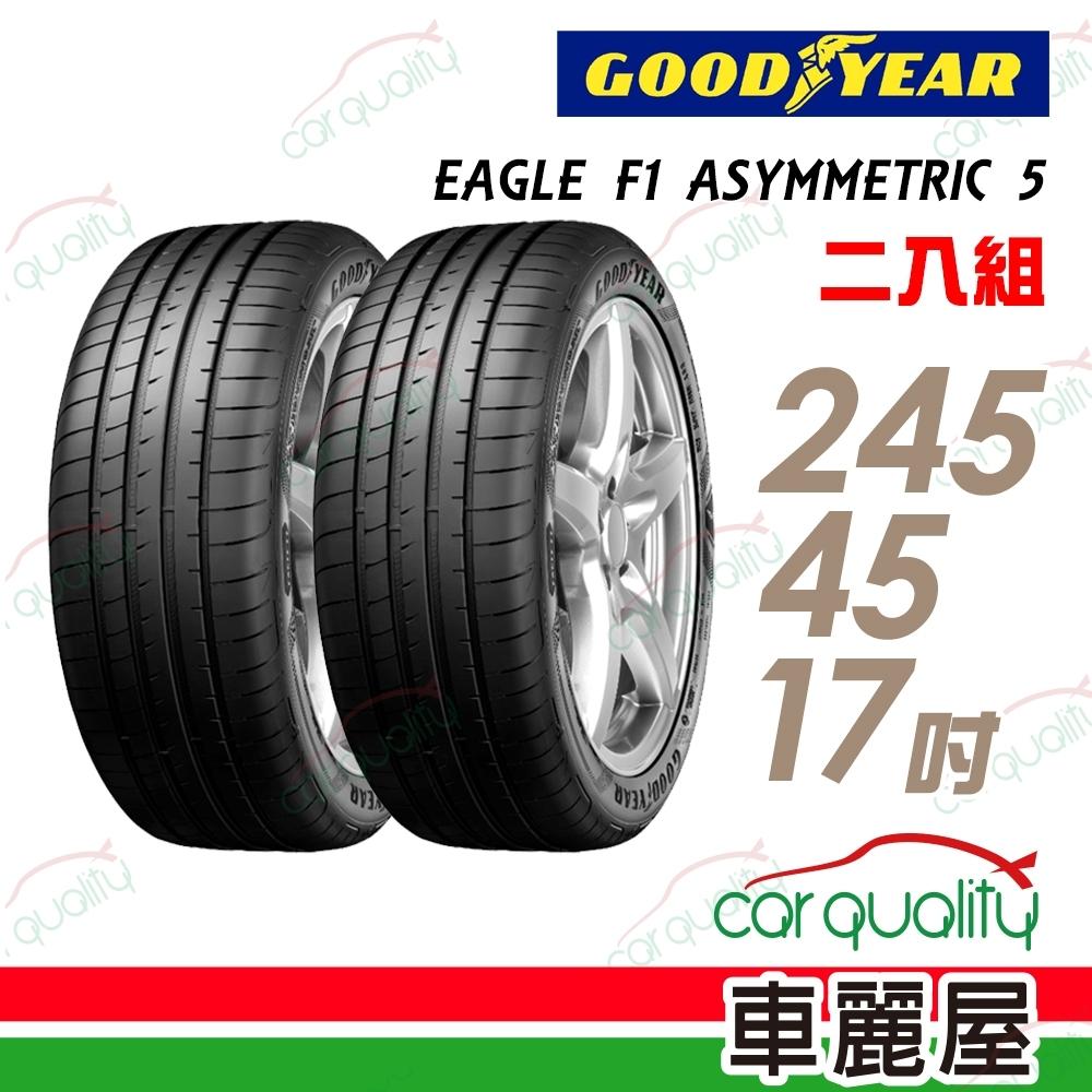 【固特異】EAGLE F1 ASYMMETRIC 5 F1A5 舒適操控輪胎_二入組_245/45/17