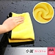 JIAGO 加厚超細纖維吸水洗車巾30x30cm product thumbnail 1