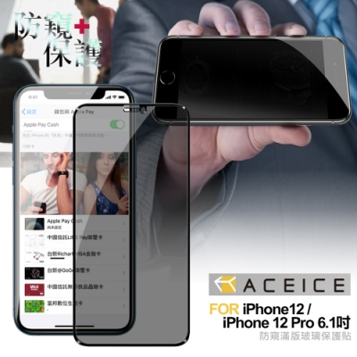 ACEICE for iPhone 12 / 12 Pro 6.1吋 防窺滿版玻璃保護貼-黑