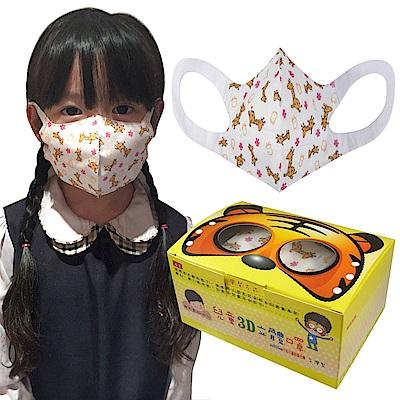 台灣康匠-兒童3D立體三層長頸鹿口罩(150個/3盒)