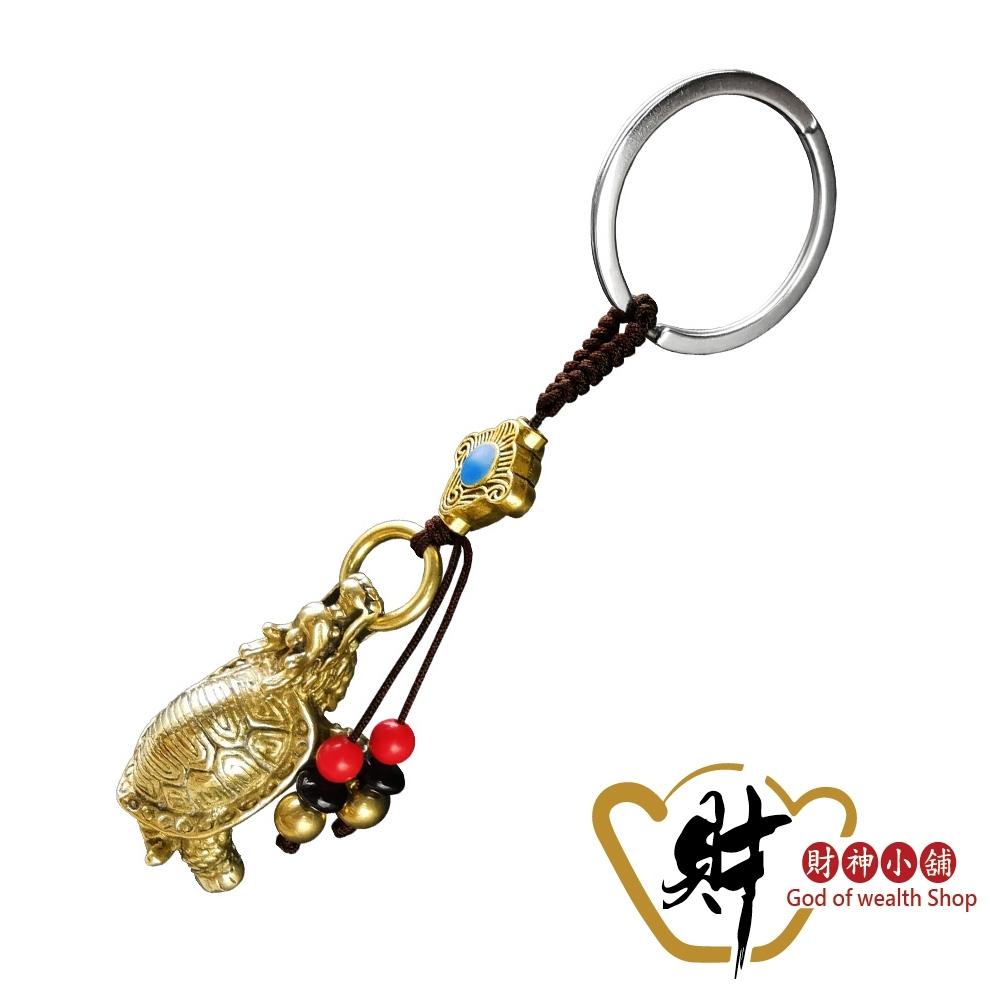 財神小舖 招財龍龜鑰匙圈 (含開光) DST-1053