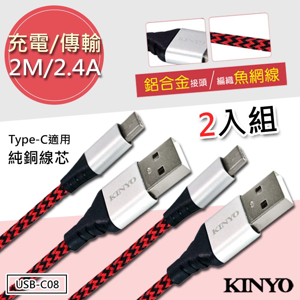 (2入組) KINYO2M/2.4A Type-C極速充電傳輸線(USB-C08)純銅蕊