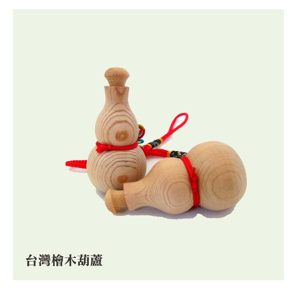原藝坊 台灣檜木福祿 開運葫蘆掛飾一對(主墜長約6cm)