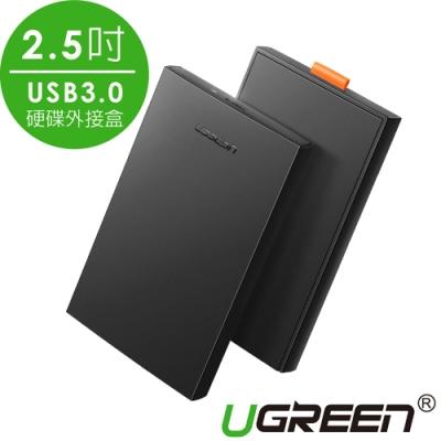 綠聯 2.5吋USB3.0硬碟外接盒 10TB PRO版