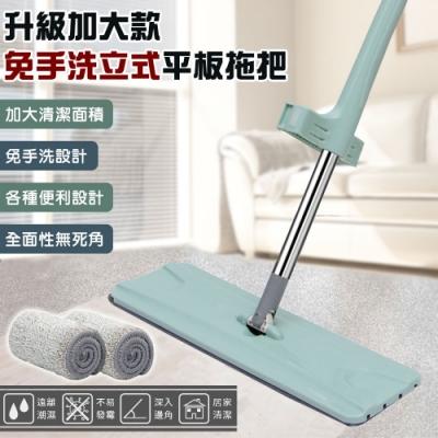 (時時樂限定)EZlife升級加大款免手洗立式平板拖把(一拖二布)