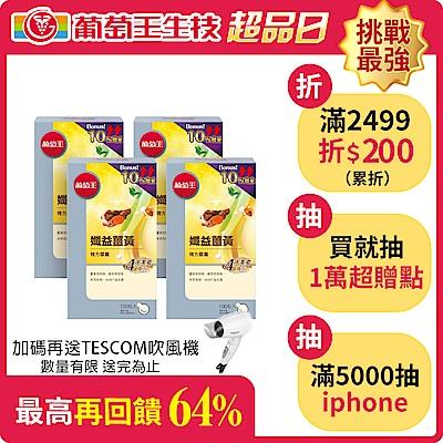 【葡萄王】孅益薑黃100粒x4盒