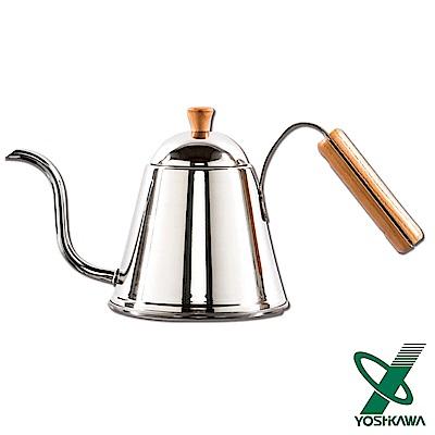 YOSHIKAWA 日本CAFE TIME 18-8不鏽鋼IH細口木柄咖啡壺-日本製