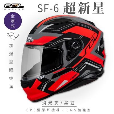 【SOL】SF-6 超新星 消光灰/黑紅 全罩(安全帽│機車│內襯│鏡片│全罩式│藍芽耳機槽│內墨鏡片│GOGORO)