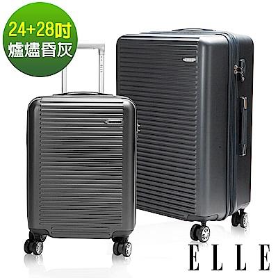 ELLE 裸鑽刻紋系列-24+28吋經典橫條紋ABS霧面防刮行李箱-爐燼昏灰EL31168
