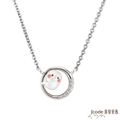 J code真愛密碼銀飾 卡娜赫拉的小動物-抱抱P助純銀墜子 送項鍊
