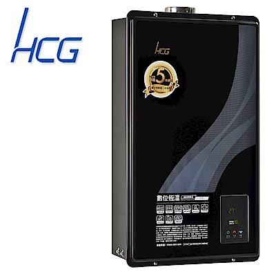 和成HCG 智慧水量數位恆溫20L強制排氣熱水器(GH2055)