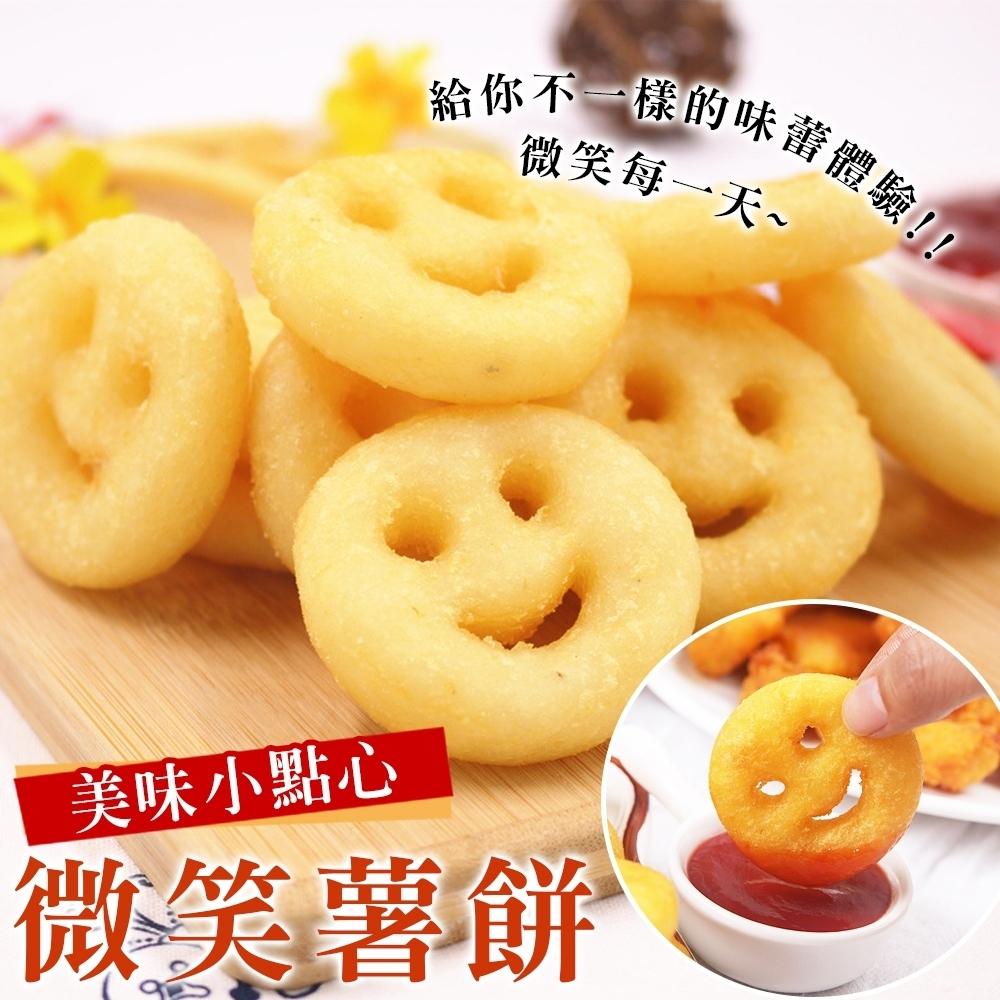 (滿699免運)海陸管家黃金微笑薯餅1包(每包20入/共約350-400g)