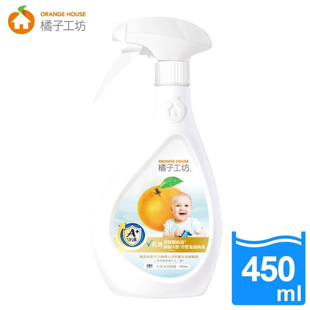 【橘子工坊】家用類制菌清潔噴霧-大容量包裝450g