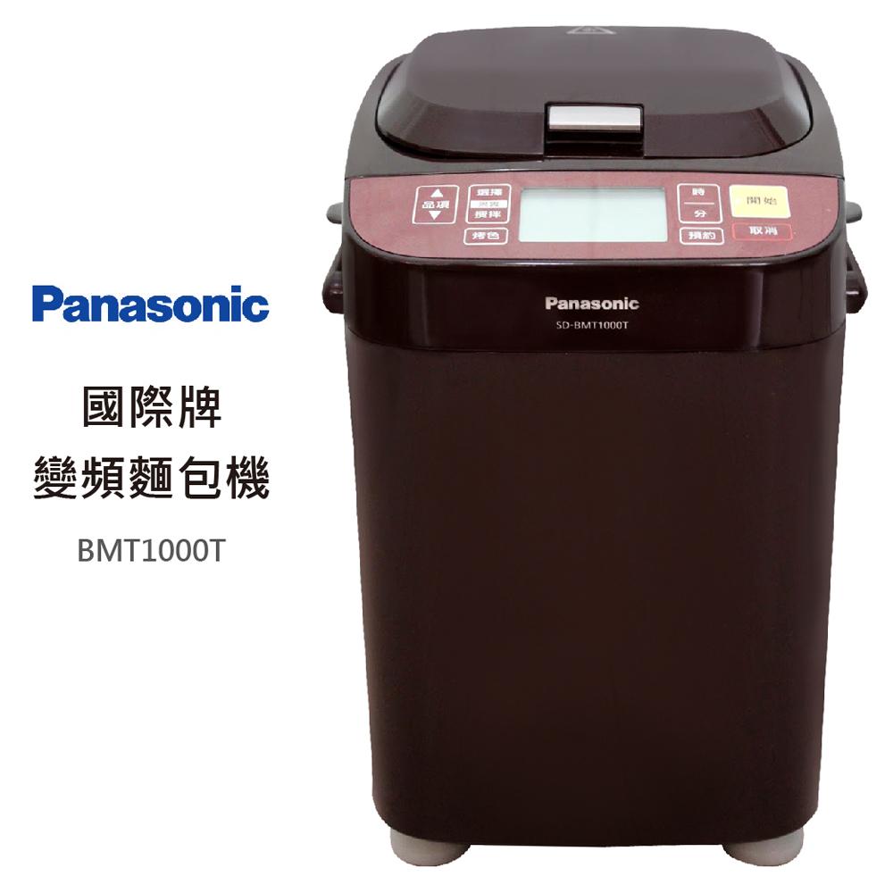 Panasonic 國際牌 變頻麵包機 SD-BMT1000T