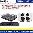 NAD C558黑膠唱盤+C328綜合擴大機+Wharfedale D320 喇叭組白