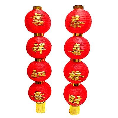 摩達客 農曆春節元宵-恭喜發財吉祥如意-四字中型掛飾燈籠串對聯 (一組兩串不含燈)