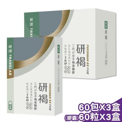 研褐機能飲 二代小分子褐藻醣膠(10ml) 60包X3盒+研褐膠囊 二代小分子褐藻醣膠-60粒X3盒