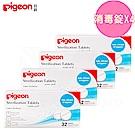 【任選】日本《Pigeon 貝親》消毒錠X4