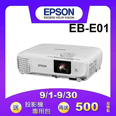 EPSON EB-E01 商務應用投影機