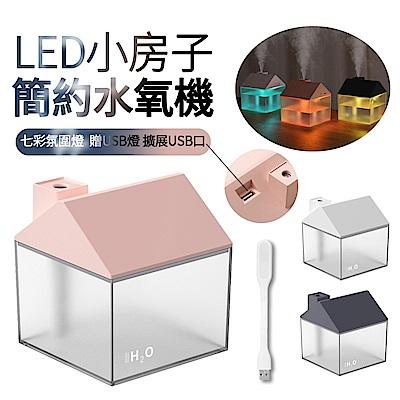 ANTIAN 可愛簡約透明小房子水氧機 空氣保濕加濕器 七彩夜燈靜音大霧量噴霧機 250ml 贈LED燈