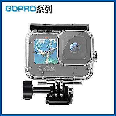 GoPro HERO9 60M防水殼