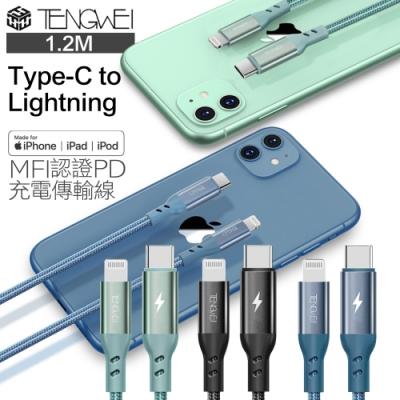 TENGWEI Type-C to Lightning PD 蘋果認證MFi 快充魚絲線急速快充(120cm)支援 for iphone/ipad系列