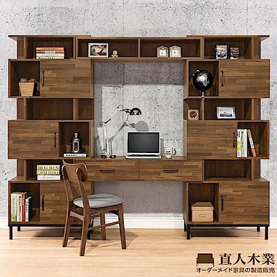 日本直人木業-MAKE積層木可調整書櫃書桌組(250x40x196cm)