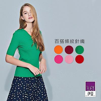 ILEY伊蕾 百搭條紋造型五分袖針織衣(紅/磚/桃/粉/桔/綠)