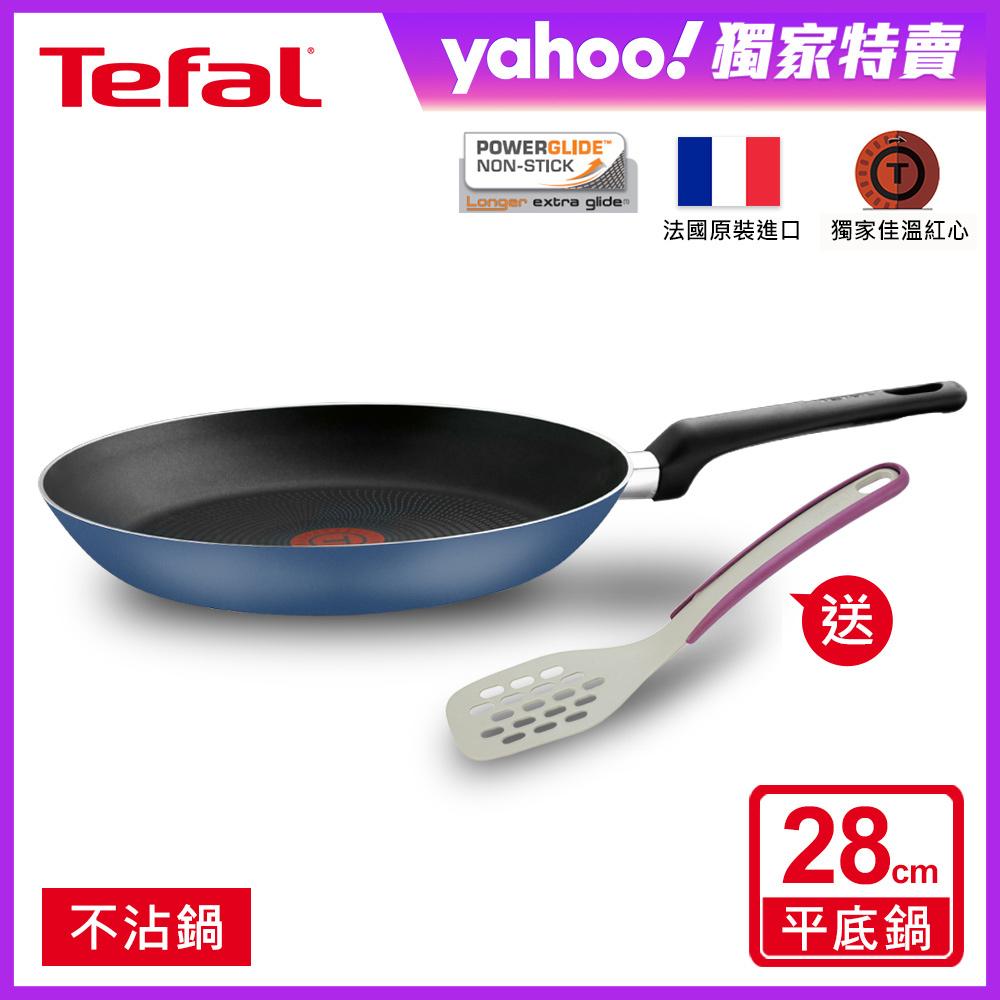 (買就送兩用食物鏟夾)Tefal法國特福 蒙馬特系列28CM不沾平底鍋
