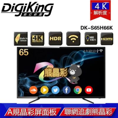 DigiKing 數位新貴65吋真4K 智慧聯網液晶+數位視訊盒 DK-S65H66K