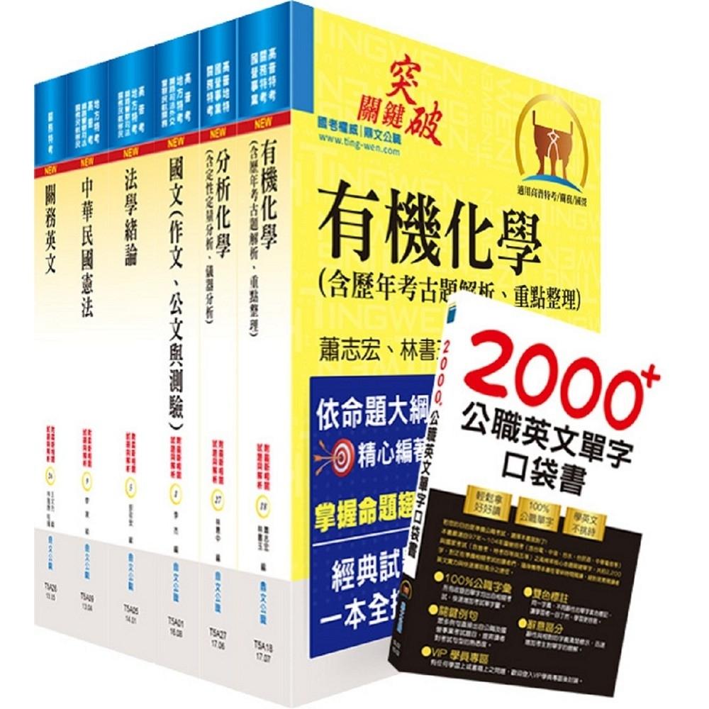 110年關務特考四等技術類(化學工程)套書(贈英文單字書、題庫網帳號、雲端課程)