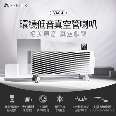 【OMIX】VAC-T環繞低音真空管桌上型藍牙雙喇叭(藍牙5.0/NFC/高保真音質)