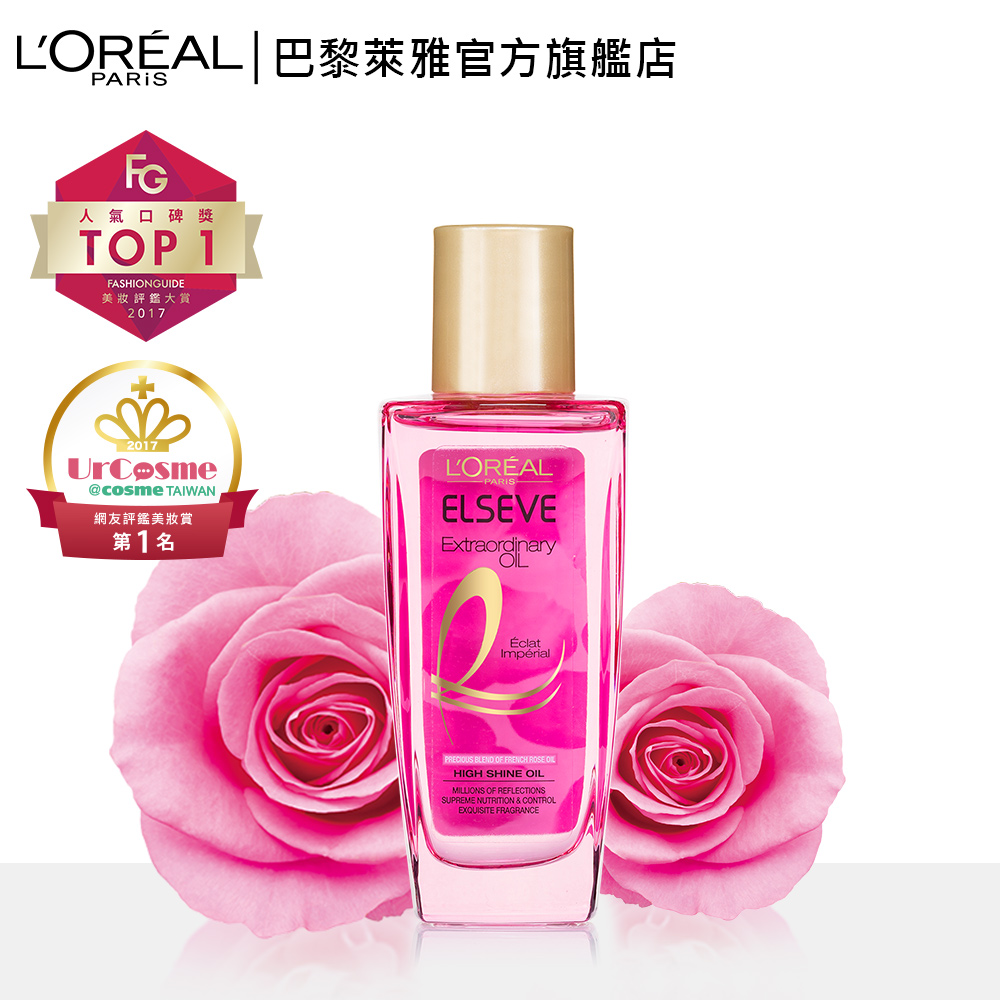 LOREAL Paris 巴黎萊雅 金緻護髮精油玫瑰精華 迷你版30ml