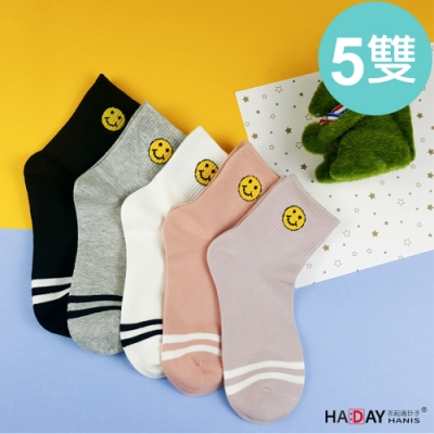 HADAY 女襪 2/1 甜美笑臉 條紋中筒襪 素色襪 學院風 吸濕透氣 5入組
