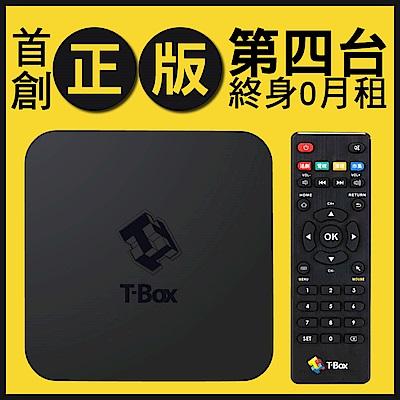 T-Box 踢盒子 免費第四台電視盒 打趴小米盒子 四核心機上盒 電視盒 安博盒子
