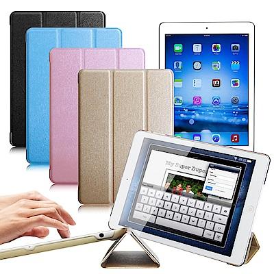 For  iPad Air 用冰晶蜜絲紋薄型多折皮套