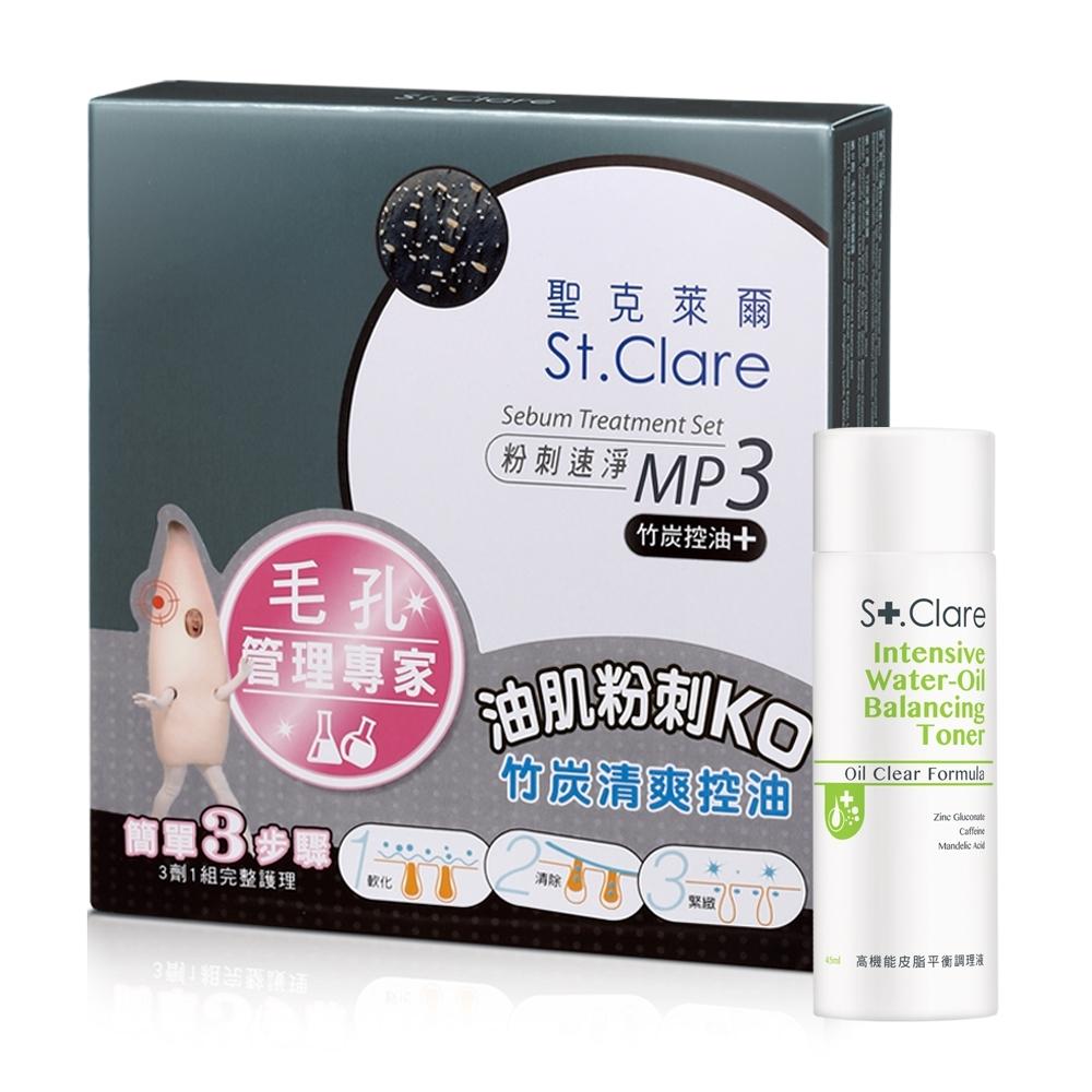St.Clare聖克萊爾 粉刺竹炭MP3+高機能皮脂平衡調理液45ml