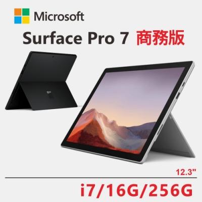 微軟 Surface Pro 7 商務版 i7/16G/256G 二色可選