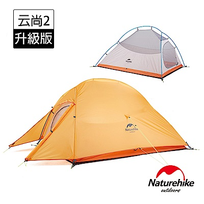 Naturehike 升級版 云尚<b>2</b>極輕量210T抗撕格子布雙人帳篷 附地席 橙色-急