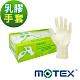 摩戴舒 檢診手套 (未滅菌)-粗面無粉檢診手套(厚)-100PCS/盒 product thumbnail 1