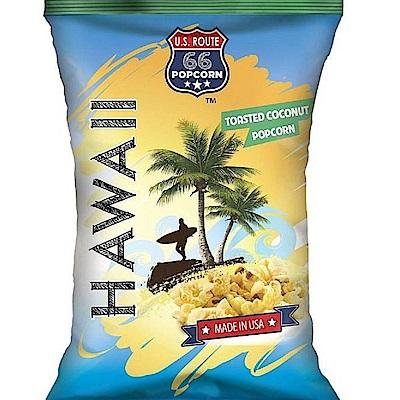 美國66號公路 夏威夷之香濃椰子口味爆米花(170g)