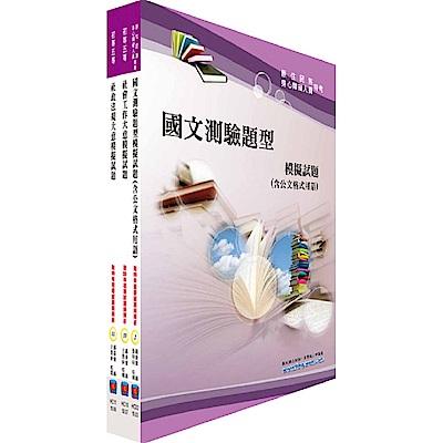 身心障礙五等(社會行政)模擬試題套書(贈題庫網帳號、雲端課程)